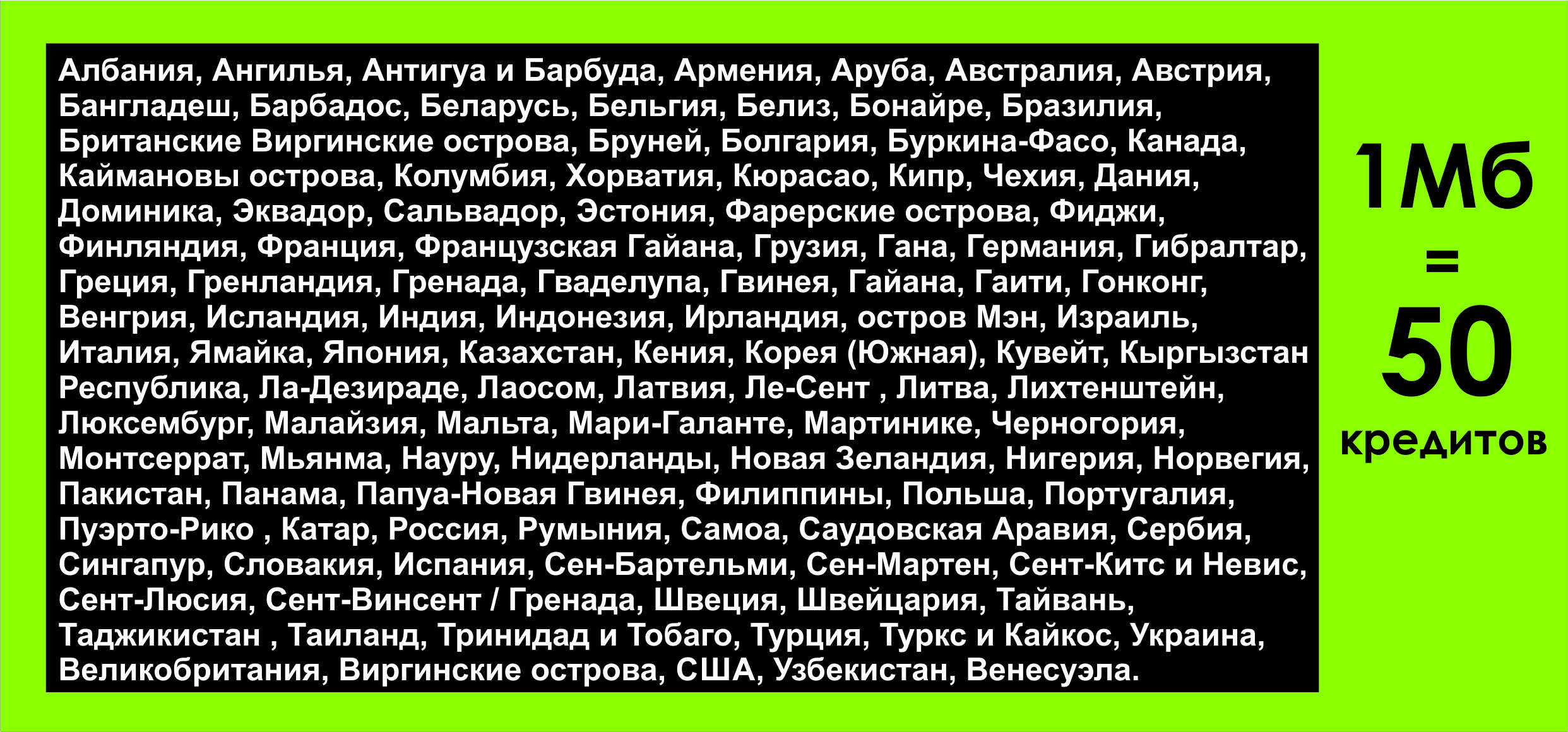 chatsim тарифы украина