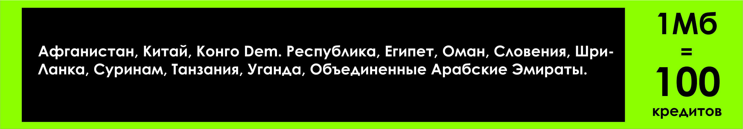 тариф chatsim украина