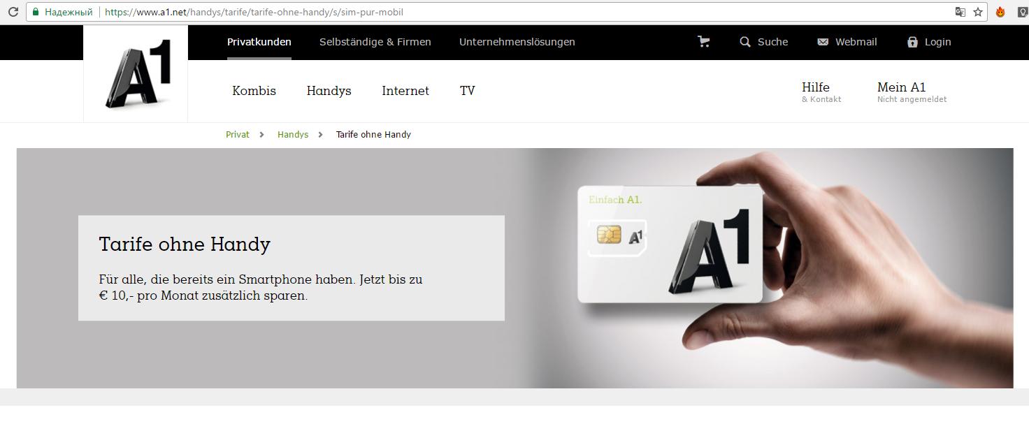 интернет в австрии от А1
