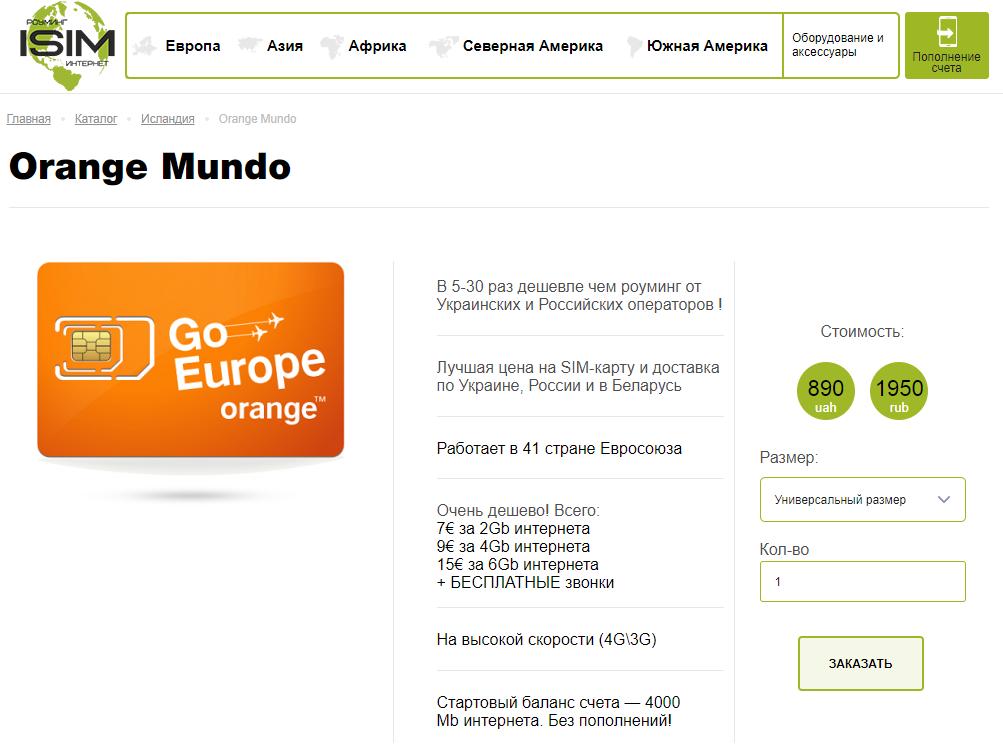 Orange Mundo ISIM