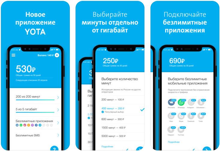 yota приложение