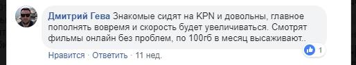 Отзыв KPN 3